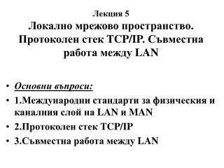 Лекция 5 Локално мрежово пространство. Протоколен стек  TCP/IP . Съвместна работа между  LAN