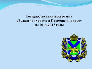 Государственная программа  «Развитие туризма в Приморском крае»  на 2013-2017 годы