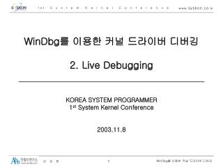 WinDbg 를 이용한 커널 드라이버 디버깅 2. Live Debugging