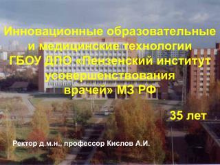 Ректор д.м.н., профессор Кислов А.И.