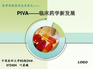 PIVA—— 临床药学新发展
