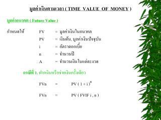 มูลค่าเงินตามเวลา (  TIME  VALUE  OF  MONEY ) มูลค่าอนาคต (  Future Value  )
