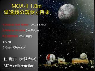 MOA-II 1.8m 望遠鏡の現状と将来