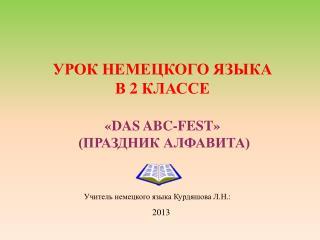 УРОК НЕМЕЦКОГО ЯЗЫКА  В  2  КЛАССЕ « DAS ABC - FEST »  (ПРАЗДНИК АЛФАВИТА)