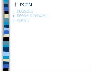 十   DCOM