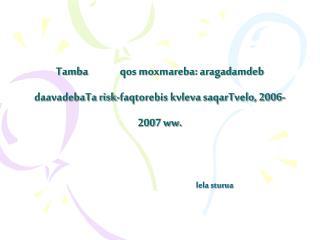 Tambaqos moxmareba: aragadamdeb daavadebaTa risk-faqtorebis kvleva saqarTvelo, 2006-2007 ww.