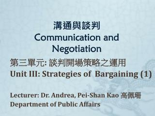 溝通與談判 Communication and Negotiation