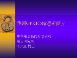 我國 GPKI 公鑰憑證簡介