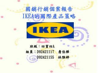國銷行銷個案報告 IKEA 的國際產品策略