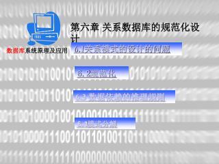 数据库 系统原理及应用