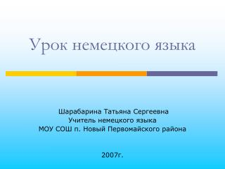 .      2007.