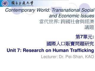 Contemporary World: Transnational Social and Economic Issues  當代世界 :  跨國社會與經濟 議題