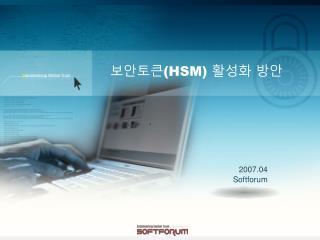 보안토큰 (HSM)  활성화 방안