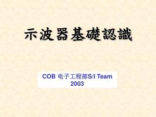 COB  电子工程部 S/I Team 2003
