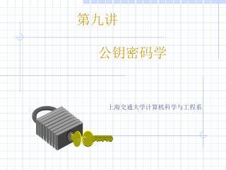 第九讲      公钥密码学