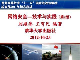 网络安全 — 技术与 实践 (第 2 版) 刘建伟 王育民 编著 清华大学出版社 2012-10-23