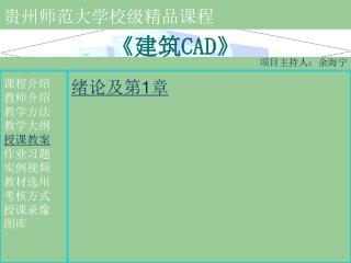 《 建筑 CAD》
