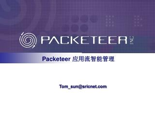 Packeteer  应用流智能管理