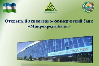 Открытый акционерно-коммерческий банк «Микрокредитбанк»