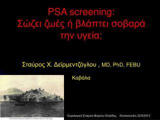 PSA screening: Σώζει ζωές ή βλάπτει σοβαρά την υγεία;