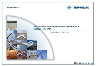 Финансовые  модели и основные финансовые инструменты ГЧП
