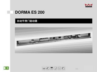 DORMA ES 200