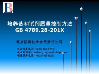 培养基和试剂质量控制方法 GB 4789.28-201X