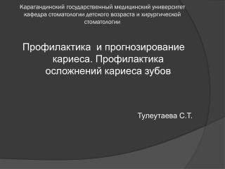 Профилактика  и прогнозирование кариеса. Профилактика осложнений кариеса зубов Тулеутаева С.Т.