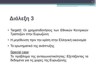 Διάλεξη  3