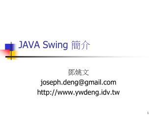 JAVA Swing  簡介