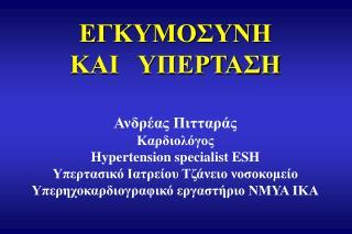 ΕΓΚΥΜΟΣΥΝΗ  ΚΑΙ   ΥΠΕΡΤΑΣΗ Ανδρέας Πιτταράς Καρδιολόγος Hypertension specialist ESH