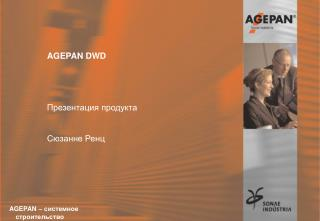 AGEPAN DWD Презентация продукта Сюзанне Ренц