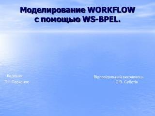 Моделирование  WORKFLOW                с помощью  WS-BPEL.