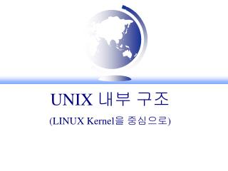 UNIX  내부 구조 (LINUX Kernel 을 중심으로 )