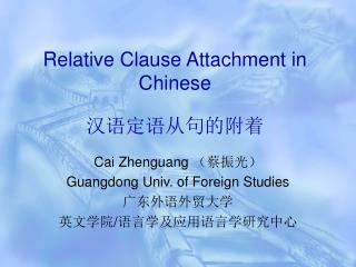 Relative Clause Attachment in Chinese 汉语定语从句的附着