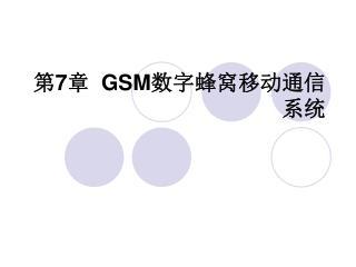 ? 7 ?   GSM ??????????