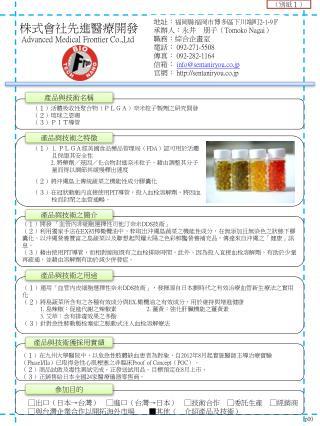 (1) 運用 「 血管內皮細胞選擇性奈米 DDS 技術 」 , 發揮源自日本劃時代之有效治療血管新生療法之實用化