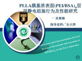 PLLA 膜基质表面 (PEI/BSA) n 层层静电组装行为及性能研究