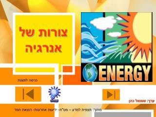 צורות של אנרגיה