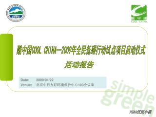 Date:200 9 / 04 / 22 Venue:  北京 中日友好环境保护中心 103 会议室