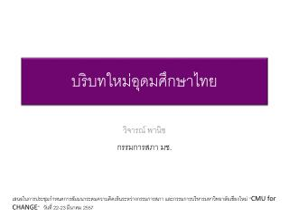 บริบทใหม่อุดมศึกษาไทย