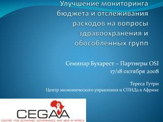 Семинар Бухарест  ~  Партнеры  OSI 17/18  октября  2008 Тереса Гутри