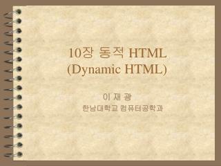 10 장 동적  HTML  (Dynamic HTML)