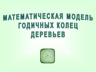 МАТЕМАТИЧЕСКАЯ МОДЕЛЬ ГОДИЧНЫХ КОЛЕЦ ДЕРЕВЬЕВ