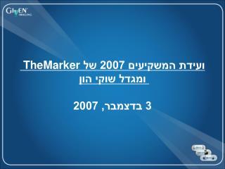 ועידת המשקיעים 2007 של   TheMarker  ומגדל שוקי הון 3 בדצמבר, 2007