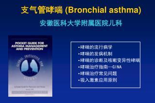支气管哮喘 ( Bronchial asthma) 安徽医科大学附属医院儿科