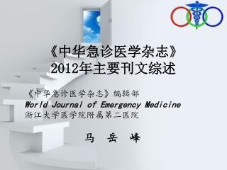 《 中华急诊医学杂志 》 2012 年主要刊文综述