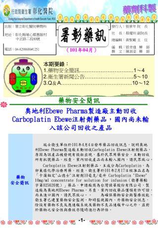 出版:署立彰化醫院藥劑科