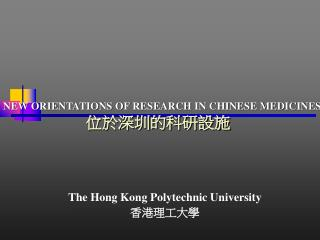 The Hong Kong Polytechnic University 香港理工大學