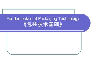 Fundamentals of Packaging Technology 《 包装技术基础 》